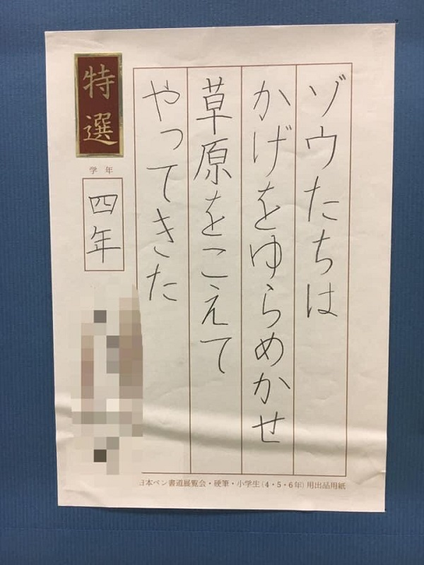 第84回全日本ペン書道展