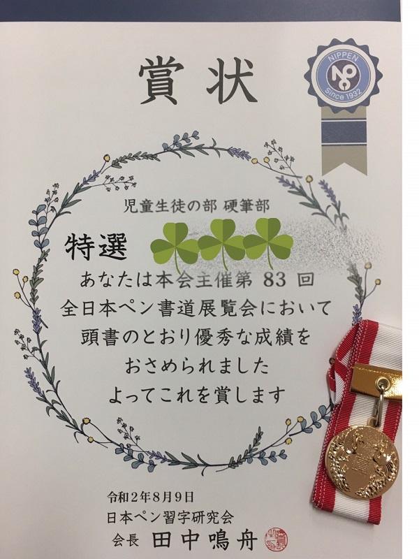 第83回全日本ペン書道展覧会