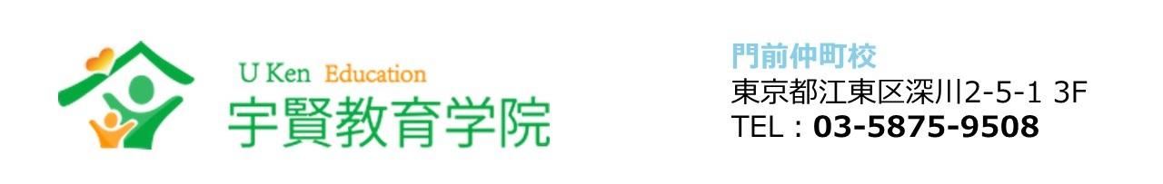 宇賢教育学院/門前仲町校